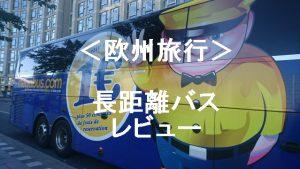 ヨーロッパの長距離バスMegabus(メガバス)をレビューするよ【オランダ~ロンドン】