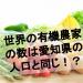 世界の有機農業(オーガニック)事情を知りたい!【有機農家(生産者)の数編】